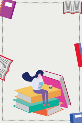 漫画 読書 読書は人生をよりエキサイティングにします 人生の変化を読む , Psdソースファイル, 読書, グラフィックデザイン 背景画像