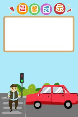 Giao thông văn minh áp phích giao thông văn minh phim hoạt hình nhân vật hoạt hình Tắc Cartoon áp Hình Nền