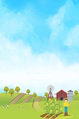 कार्टून खेत प्राकृतिक हरे हरे खेत कार्टून किसान , खेत पोस्टर, प्राकृतिक हरे, पोस्टर पृष्ठभूमि छवि