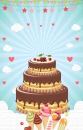 彩色 扁平化生日 彩色燈串 氣球 裝飾物 Birthday 生日背景圖庫
