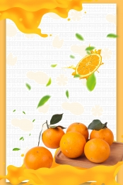 Cartoon orange flat background orange orange juice Flat Juice Cartoon Фоновое изображение