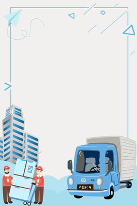 moving integrity moving moving service moving poster , Illustration, Moving Logistics Company, Integrity Moving Фоновый рисунок