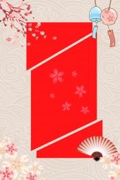 漫画 日本 観光 旅行 , 国民の祝日, さくら, 世界一周ツアー 背景画像