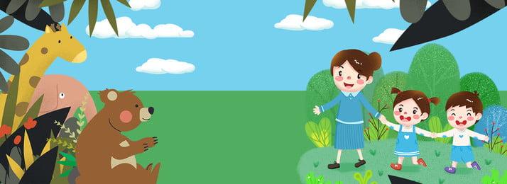 कार्टून चिड़ियाघर जानवरों की दुनिया खुशी चिड़ियाघर, जानवरों की दुनिया, वन्यजीव, कार्टून पृष्ठभूमि छवि