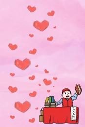 màu hồng tình yêu từ thiện tình yêu vô giá trái tim , Yêu, Poster Từ Thiện, Sự Kiện Từ Thiện Ảnh nền