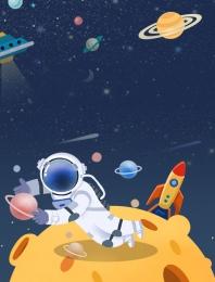 space astronaut universe starry sky , Creativity, Early Childhood Enlightenment, Cartoon Imagem de fundo