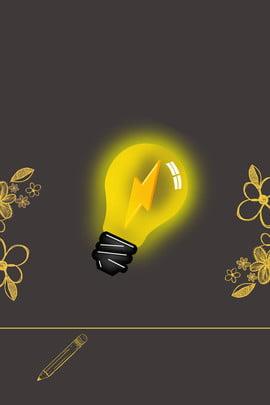 कार्टून पीला बल्ब चमक , प्रकाश, ऊर्जा की बचत पृष्ठभूमि, पीला पृष्ठभूमि छवि