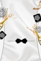 慶祝 香檳 h5 背景 , H5, 香檳, 狂歡 背景圖片