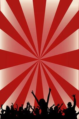 लाल पृष्ठभूमि चीयर्स भीड़ पीएसडी पृष्ठभूमि , हमने स्नातक, काली भीड़, कार्निवल पृष्ठभूमि छवि