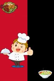 chef recruitment recruitment poster food recruitment job fair , Material, Job Fair, Restaurant Imagem de fundo
