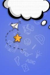 शिक्षा पूर्वस्कूली शिक्षा प्रशिक्षण बालवाड़ी , विषय, सफेद बादल, बालवाड़ी पृष्ठभूमि छवि
