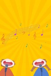 बच्चों के गाने गायन बच्चों के गीत प्रचार गायन , नई ध्वनि, गायन, 150ppi पृष्ठभूमि छवि