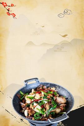 खट्टा सूप पोस्टर विशेष खट्टा सूप मछली मछली गर्म बर्तन मछली बर्तन , खट्टा, सूप, मछली गर्म बर्तन पृष्ठभूमि छवि