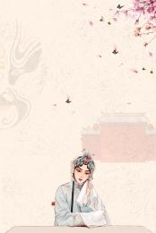 chinese peking opera poster background , China, Beijing Opera, Drama Background image