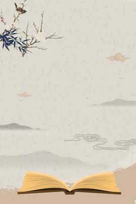 中国風 雰囲気 国民 読書 , 中国風の雰囲気普遍的な読書ポスターデザインの背景素材, 国民, 背景 背景画像