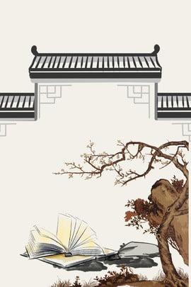 中国風 クラシック 読書 背景 , 背景, 中国風の古典的な読書の背景素材, 読書 背景画像