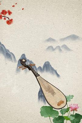 琵琶 phong cách trung quốc 琵琶 mark , đào Tạo, Hội Họa Nhạc Cụ Dân Tộc, Phổ Ảnh nền