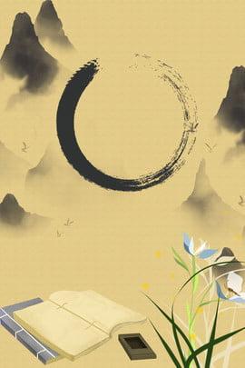 चीनी शैली राष्ट्रीय पढ़ना पुस्तक , संस्कृति, संस्कृति, प्रदर्शनी पृष्ठभूमि छवि