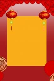 Chinese style red hi celebration lantern Hi Red Background Imagem Do Plano De Fundo