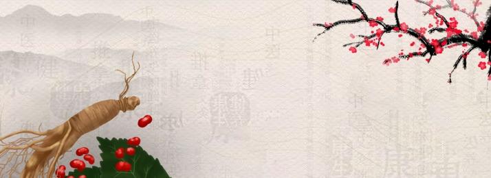 中醫 養生 養生館 中國風, 養生館, 海報, 中國風 背景圖片