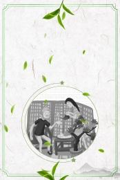 중국 다도 차 차 문화 문화 포스터 , 포스터, 중국, 차 배경 이미지