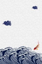 cổ điển cổ ukiyo e koi , Lượn Sóng, Phước Lành, Kết Cấu Biển Ảnh nền