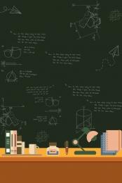 夏季海報 文藝海報 夢幻海報 黑板海報 , 教室海報, 大氣海報, 黑板海報 背景圖片