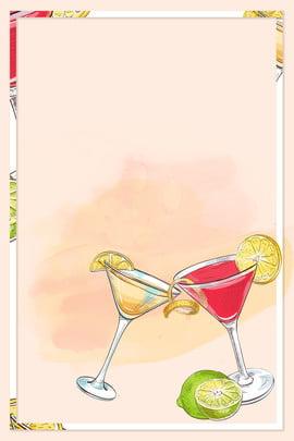 夏季海報 商務海報 應酬海報 雞尾酒海報 , 雞尾酒海報, 大氣海報, 商務海報 背景圖片