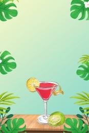 夏季海報 氣泡酒海報 促銷海報 雞尾酒海報 , 氣泡酒海報, 大氣海報, 雞尾酒海報 背景圖片