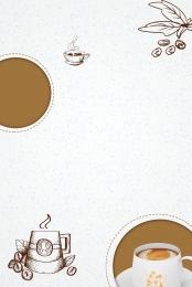 cà phê tròn đơn giản quán cà phê , Cà Phê, đơn Giản, Lớp Psd Ảnh nền