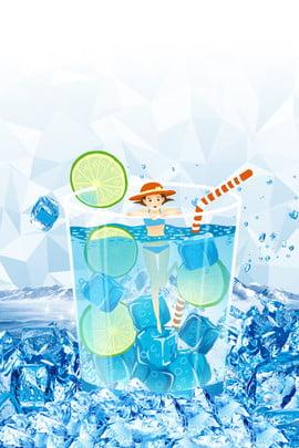 冰涼 清爽 夏日消暑 檸檬水 , 冰涼清爽夏日消暑檸檬水海報背景, 清爽, 檸檬水 背景圖片