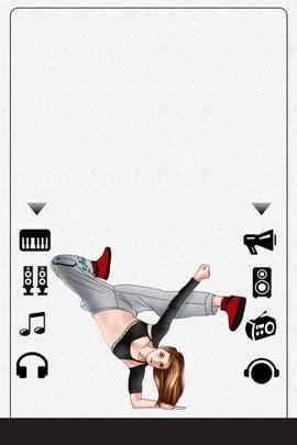 street dance competition street dance training street dance enrollment street dance teaching , Dancing, Cool, 150ppi Фоновый рисунок