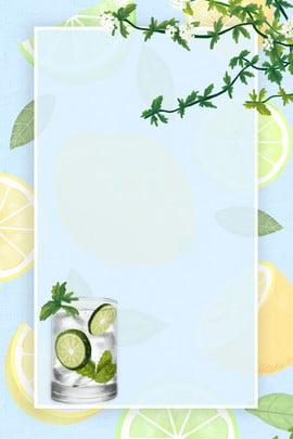 檸檬水 冰涼一夏 橙汁 果汁 , 檸檬水, 果汁, 清涼一夏檸檬水海報背景素材 背景圖片