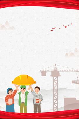 国家品質月 社会の改善 品質リテラシー 品質月 , 品質月, 国家品質月, 建設の安全性 背景画像