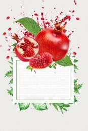 石榴 水果廣告 石榴海報 石榴廣告 , 軟籽石榴, 水果廣告, 石榴特賣 背景圖片