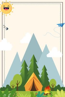 tent wilderness travel galaxy , Travel Agency Poster, Outdoor, Poster ภาพพื้นหลัง