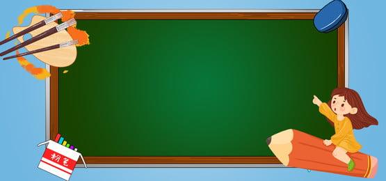 創意 學校 學習 黑板, 課程, 創意學校學習教育背景, 彩色筆 背景圖片