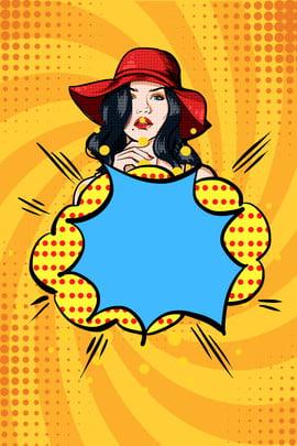 रचनात्मकता प्रवृत्ति पॉप शैली पदोन्नति , पॉप शैली, गतिविधि, टेम्पलेट पृष्ठभूमि छवि
