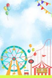 cute childlike summer vacation children , Children's Park Posters, Cute, Summer Vacation Imagem de fundo