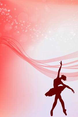 dance dm picture 사진 다운로드 댄스 dm 싱글 댄스 포스터 , Dm 싱글, 피트니스, 등록 배경 이미지
