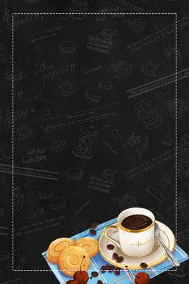 خربش مقهى ملصق ترويجي قالب الخلفية , زوجين مرسومة باليد, تعزيز, قالب الخلفية صور الخلفية