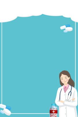薬のポスター 薬の安全性 医学 医者 , 医者, 薬局, 薬のポスター 背景画像