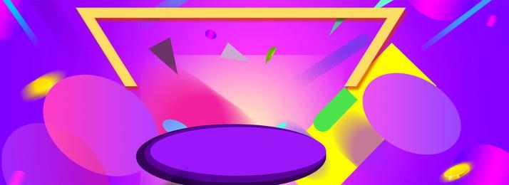 eコマース 淘宝網 母子用品 おむつ, Eコマース, 電子商取引淘宝網の母と子の供給紫色の国家プロモーションプロモーションの背景, 母子用品 背景画像