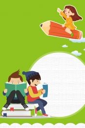 बचपन के बचपन की शिक्षा पोस्टर पोस्टर शिक्षा शिक्षा पोस्टर , कार्टून, सामग्री, पृष्ठभूमि पृष्ठभूमि छवि