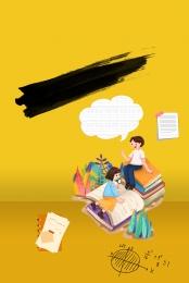 शैक्षिक विज्ञापन पढ़ना शैक्षिक विज्ञापन किताबें , पोस्टर, सीखना नहीं होगा, विज्ञापन पृष्ठभूमि छवि