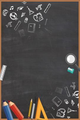 training classes student tutoring classes rulers pencils , Promotion, Admissions, Student Tutoring Classes Imagem de fundo