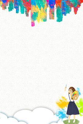 美術班 美術 少兒美術 美術招生 , 美術班招生, 美術班宣傳單, 少兒美術 背景圖片