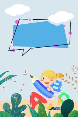 प्रचार चित्र डाउनलोड बड़ा प्रचार अंग्रेजी व्याख्यान कक्ष कक्षा में भागना , प्रश्न पत्र याद करने में आसान, अंग्रेजी, अंग्रेजी व्याख्यान कक्ष पृष्ठभूमि छवि