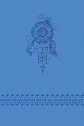 ethnic style fabric pattern background , Ethnic Minority, Fabric, Blue And Blue Fabric Imagem de fundo