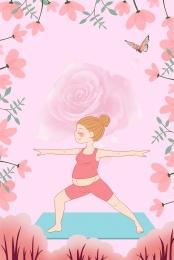 fashion pregnant pregnant yoga exercise , Enrollment, Poster, Woman Imagem de fundo